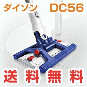 DysonダイソンハンディクリーナーDC56Hardハード米国正規商品【YDKG-tk】【smtb-tk】【RCP】