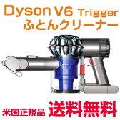 ダイソン v6 ふとんクリーナー トリガー+ 米国正規品Dyson V6 Trigger+ Cordless Handheld Vacuum ダイソン掃除機(DC61同等品)1年保証付 並行輸入品 【あす楽対象】【YDKG-tk】【smtb-tk】【RCP】 02P18Jun16