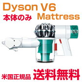 【本体のみ】Dyson V6 Mattress Handheld Vacuum ダイソン v6 掃除機 ふとんクリーナー 本体交換用パーツ 部品 米国正規品 並行輸入品 【あす楽対象】【YDKG-tk】【smtb-tk】【RCP】 02P18Jun16