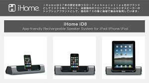iHomeiD8App-friendlyRechargeableSpeakerSystemアイホームiD8米国正規商品