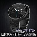 モトローラ Moto 360 Watch スマートウォッチカラー:ダークメタル(Dark Metal)23ミリ幅 Android Wear moto360【並行輸入品】02P18Jun16