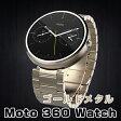 モトローラ Moto 360 Watch スマートウォッチカラー:ゴールドメタル(Champagne)23ミリ幅 Android Wear moto360【並行輸入品】【smtb-tk】