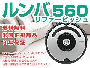 iRobotRoombaアイロボットルンバ560Newリファービッシュ【YDKG-tk】【smtb-tk】