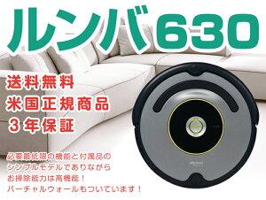 iRobotRoombaアイロボットルンバ630New最新型【YDKG-tk】【smtb-tk】