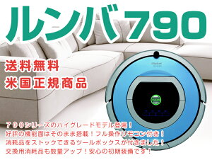 iRobotRoombaアイロボットルンバルンバ790【海外直送品】【YDKG-tk】【smtb-tk】【RCP】
