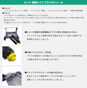 iRobotRoombaアイロボットルンバ500・600・700シリーズ対応メインブラシモジュール【YDKG-tk】【smtb-tk】【RCP】