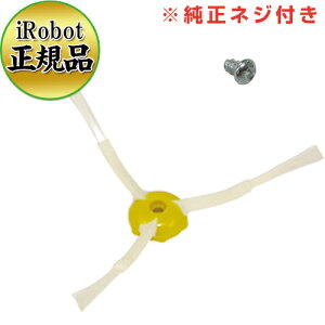 ロボット アイロボット シリーズ エッジクリーニングブラシ