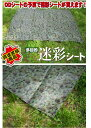 【迷彩シート 1.8×1.8M】陸上自衛隊 自衛隊 迷彩 戦...