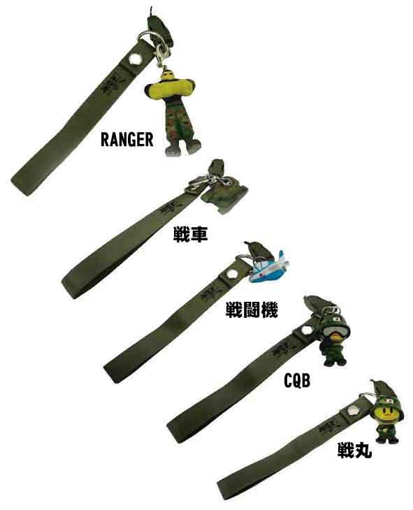 戦人携帯ストラップ各種