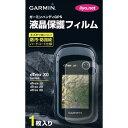 GARMIN 液晶保護フィルム eTrexXO
