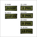 【ODワッペン】陸上自衛隊 自衛隊 迷彩 戦人 Senjin ミリタリー アーミー タクティカル サバゲー アウトドア 血液型 JAPAN JGSDF APOS BPOS OPOS ABPOS