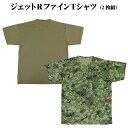 ジェットRファインTシャツ2枚組(全2色:迷彩、オリーブ)(...