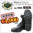 櫻長靴【廃番特価】