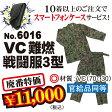 VC難燃戦闘服3型【廃番特価】