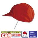 【楽天スーパーセール 全品送料無料】安心の日本製!日清紡綿ブロード製使用【綿100%】学校用の紅白帽です!紫外線遮蔽率約99.9%!男女兼用で使いやすいオーソドックスな赤白帽子★ソフトつばで型くずれしにくい