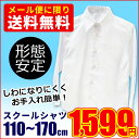 【お買い物マラソン 全品送料無料】 男の子 長袖 スクール シャツ ワイシャツ カッタ