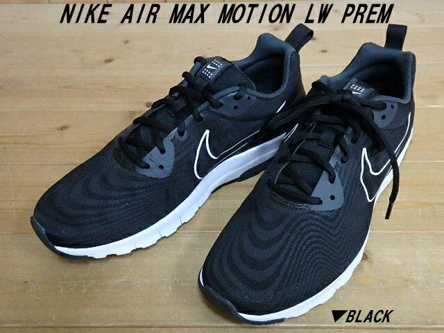 ♪NIKE AIR MAX MOTION LW PREM▼ブラック BLACK (861537-004)▼ナイキ エア マックス モーション LW プレミアム▼メンズ ランニングシューズ