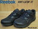 ♪Reebok VENTILATOR ST▼BLACK/BLACK V63524▼リーボック ベンチレーター ST▼MEN'S ランニングシューズ