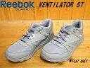 ♪Reebok VENTILATOR ST▼FLAT GREY V63526▼リーボック ベンチレーター ST▼MEN'S ランニングシューズ