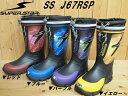 ♪SUPER STAR スーパースター SS J67RSP▼レッド ブルー パープル イエロー▼子供防寒 防滑 ウィンターブーツ 長靴(折りたたみ式スパイク付き)(19cm-25cm)