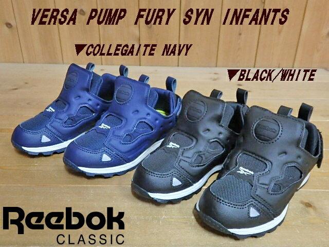期日限定価格!(1/31日20:00まで)♪REEBOK VERSA PUMP FURY SYN INFANTS▼リーボック バーサ ポンプ フューリー SNY インファント(13cm-16cm)音の鳴る靴▼NAVY/WHITE(BS6386)・BLACK/WHITE(BS6388)