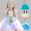 【送料無料】子供ドレス プリンセス ドレス 子供 白雪姫 ラプンツェル ドレス アリエ