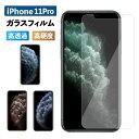 iPhone 11 pro 強化ガラス 保護フィルム 液晶保護 強化ガラスフィルム エクスペリア 光沢 透明 ケース スマホ 保護シート 画面フィルム 指紋軽減 硬度 9H アイフォン apple アップル 格安 SIM