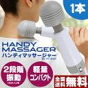 電動マッサージ器 女性 ハンディマッサージャー 1本売り マッサージ器 マッサージ機 足 肩 腰 首 MA-711-WHGY 丸隆 (T2)