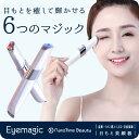 目もと美顔器 Eyemagic アイマジック 温熱 イオン導入 LEDライト 赤色 青色 音波振動
