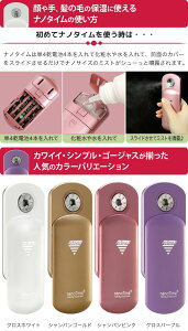 全国送料無料!携帯美顔器美容家電ナノタイム