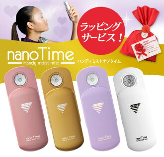 For facial care products limited time sale product】 ナノタイム /nano Time nanotime dry skin facial machine handy Gift present (T2) (S)