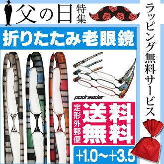 2000 Yen duck and genuine progressive / free of charge / folding reading glasses for men for women men and supplies into portable fashionable pod leader degrees with glasses glasses eyewear シニアグラス reading glasses + 1.0, + 1.5, + 2.0, + 2.5, +3.0(T1)(S)