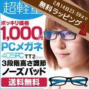【ラッピング無料対応】 1000円ポッキリ 送料無料 PCメガネ TT2モデル ブルーライト カット率約40% (T1)