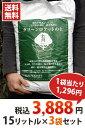 【産地直送】【送料無料】【1袋当り1296円】グリーンロケットの土「育」 3袋セット1袋15リットル入り