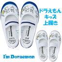 ドラえもん上履き DRMバレー01 (1足なら定形外メール便(送料340円)も可能) I 039 m Doraemon 上靴 室内履き ムーンスター キャラクター 日本製 made in Japan ネイビー(ネービーブルー青) ホワイト(白) 8S/AN