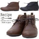 ショッピング皮 Recipe レシピ NS RP220 レディース 本革 靴 デザートブーツ ローヒール シンプル カジュアル レザー 天然皮革 軽量 日本製 軽い 痛くない ブラック 黒 ブラウン /MR