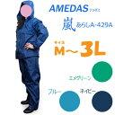 【Amedas】アメダス嵐A-429A レインコート 雨合羽 スミクラ あらし アラシ メンズ男性用 レディース女性用 男女兼用 大人 大きいサイズ フード付き 夜光テープ付き 軽い 上下メッシュ付き レインスーツ 上下セット 袋付き アウトドア レジャー
