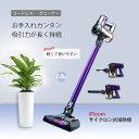 【新販売】[1台] iRoom 掃除機 コードレス スタンド...