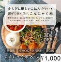 こんにゃく米 乾燥・冷凍OK お試し8日分(8袋入)ゼンパスタライス 1000円ポッキリ 送料無料