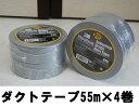 ダクトテープ55m×4巻 幅48mm 多用途 粘着テープ 万能テープ 補修テープ 特殊テープ