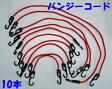 トラック 荷締め用 ゴムバンド10本 ゴムバンド バンジーコード ラッシングベルト ゴムリング フック式 荷締ベルト 荷物の固定 ラッシング