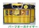 2個組 パーツケース パーツキャビネット パーツオーガナイザー TOOLMASTER 小物入れ 工具入れ 工具箱 ビーズ収納 ビーズケース アクセケース クリアケース