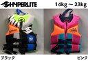 HYPERLITE キッズ用 ライフジャケット 14~23k...