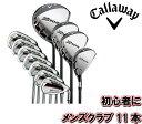 [送料無料]キャロウェイ ゴルフセット ゴルフクラブセット11本 メンズ 右利き用 USモデル Callaway Xtreme フルセット Xトリーム