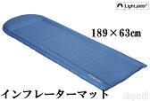 キャンプマットに インフレーターマット青 189×63cm キャンプ用寝具 エアーベッド アウトドア キャンプ 寝具 寝袋 車中泊 ツーリング