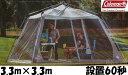 コールマン/Coleman インスタントスクリーンキャノピー 3.3×3.3m タープ テント 蚊帳