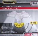 【送料無料】AC電源式 LED センサーライト2灯 2400...