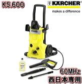 [送料無料]ケルヒャー 高圧洗浄機 K5.600 (60Hz/西日本専用) 掃除用品 Karcher 洗車 ベランダ 大掃除 外壁 掃除 家庭用高圧洗浄機 高圧洗浄器