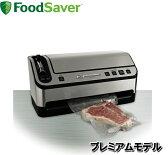 FoodSaver フードセーバー V4880 プレミアムモデル 真空パック 真空保存容器 真空保存 真空ロール 真空容器 真空ボトルストッパー フードシーラー
