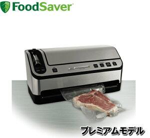 【送料無料】FoodSaver フードセーバー V4880 プレミアムモデル 真空パック 真空保存容器 真空保存 真空ロール  真空容器 真空ボトルストッパー フードシーラー
